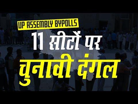 UP में इन 11 विधानसभा सीटों पर कौन जीतेगा ?   UP  Assembly Election 2019
