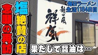 【SRY】塩が美味しかったお店の醤油はどうなの?をすする 麺の風祥気 新潟【飯テロ】 SUSURU TV.第1184回