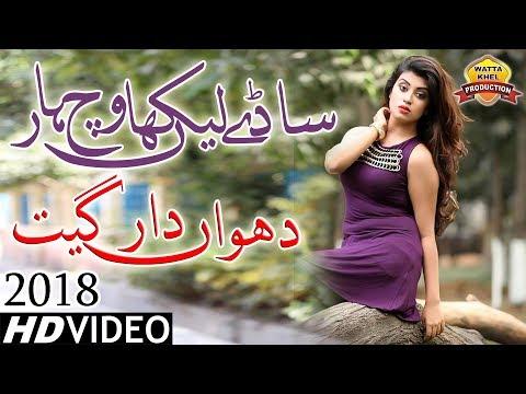 Sade Lekhan Vich Har ►Atta Muhammad Niazi Daodkhelvi►Super Hit Saraiki Culture Song 2018