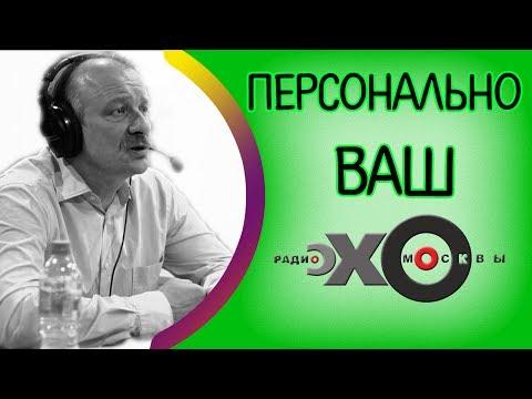💼 Сергей Алексашенко | Персонально Ваш | радио Эхо Москвы | 18 июля 2017