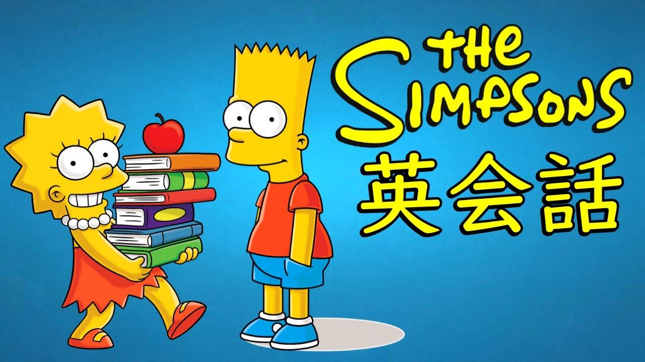 【初心者向け】この英語聞き取れるかな?海外アニメで英会話を学ぼう『ザ・シンプソンズ』