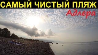 САМЫЙ ЧИСТЫЙ ПЛЯЖ АДЛЕРА | ПЛЯЖ | ПЛЯЖИ СОЧИ | ОТДЫХ В СОЧИ | ОТДЫХ В АДЛЕРЕ | СОЧИ | Часть 13(Самый чистый пляж Адлера - это самый дальний пляж. Даже можно назвать его лучшим пляжем Адлера, но мы отдыхал..., 2016-10-13T16:00:04.000Z)