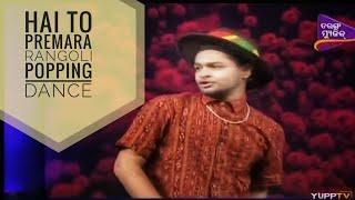Hai To Premara Rangoli Dance by Siddharth | Tarang Music | Dance challenge |