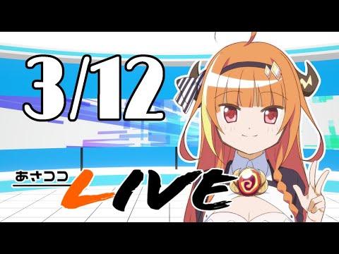 【#桐生ココ】あさココLIVEニュース!3月12日【#ココここ】