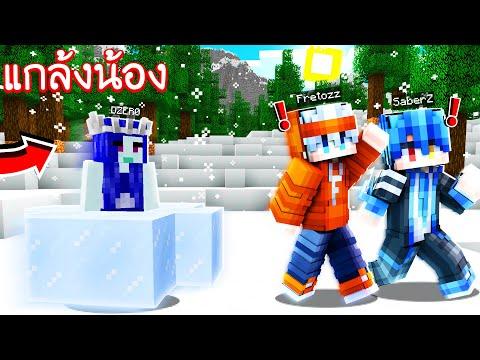 """แกล้งน้อง!! แปลงร่างเป็น """"ราชีนีหิมะ"""" ตัวขาดเหลือแต่หัว!!   Minecraft ช่วย"""