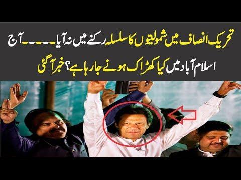اسلام آباد میں کیا ہو نے جا ر ہا ہے ؟