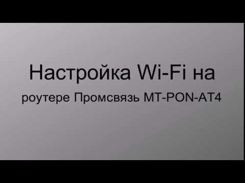 Настройка Wi-Fi на Промсвязь MT-PON-AT4 V5.2