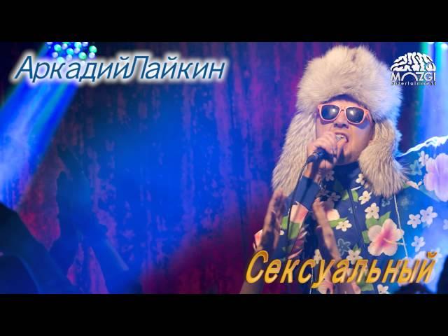 Аркадий лайкин и позитив сексуальный