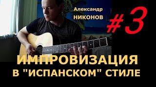#3 Импровизация на Гитаре в