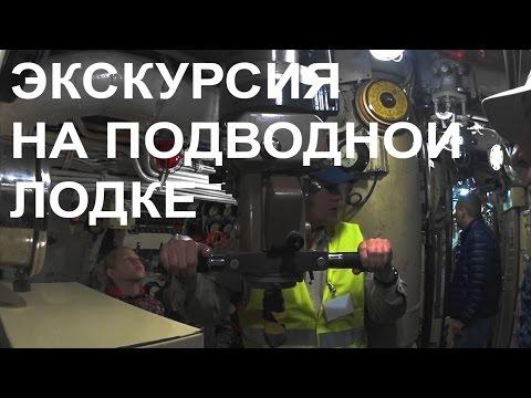 ✅ Экскурсия в музей подводная лодка С-189 Full HD. Submarine Museum