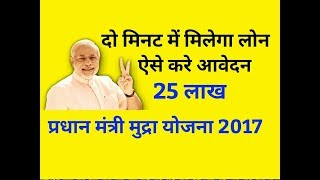 प्रधानमंत्री रोजगार लोन योजना आवेदन pmegp online application