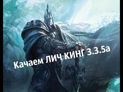 Как быстро и легко скачать World of Warcraft Wrath of the Lich King