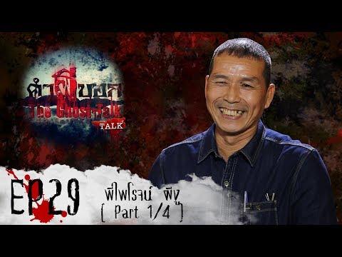 คำผีบอก_Talk_EP 29 : พี่ไพโรจน์ ผีงู Part 1/4
