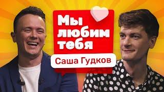 Download МЫ ЛЮБИМ ТЕБЯ - АЛЕКСАНДР ГУДКОВ I Соболев Илья x Гудок Mp3 and Videos