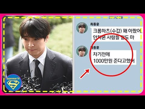 New Chat Logs Show Choi Jonghoon Lying About His Drunk Driving Arrest To Seungri's Chatroom