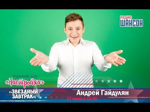 «Звездный завтрак»: актер Андрей Гайдулян