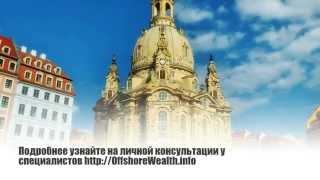 Как открыть банковский счет в Европе(Как открыть банковский счет в Европе ..., 2015-07-31T16:18:52.000Z)