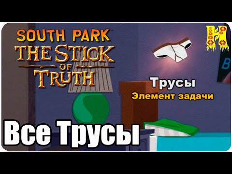 South Park - The Stick Of Truth Прохождение №20 Все Трусы