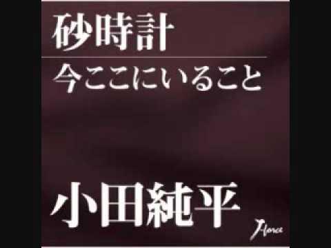 砂時計 小田純平