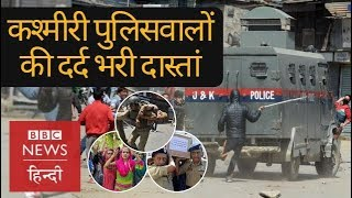 Sad Story of Kashmiri Policemen (BBC Hindi)