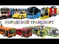 Городской транспорт и Поезда для детей Мультики про машинки Развивающее видео Железная дорога mp3