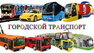 Городской транспорт и Поезда для детей Мультики про машинки Развивающее видео. Железная дорога
