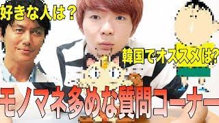 【激似!!】モノマネ多めな質問コーナー!! 韓国でオススメの場所は?好きな人は?