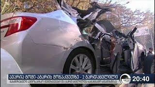 ავარია გომი-აგარის მონაკვეთზე - 2 გარდაცვლილი
