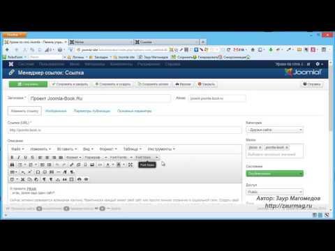 Компонент Ссылки в Joomla 3
