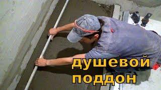 ДУШЕВОЙ ПОДДОН из плитки и мозаики своими руками! ремонт ванной! #1