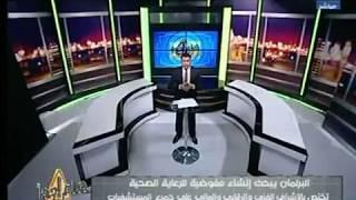 محمد أبو العلا : البرلمان يبحث إنشاء مفوضية للرعاية الصحية على تختص الإشراف الفني والرقابي والمالي