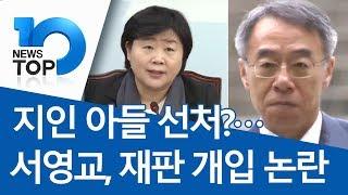 지인 아들 선처?…서영교, 재판 개입 논란