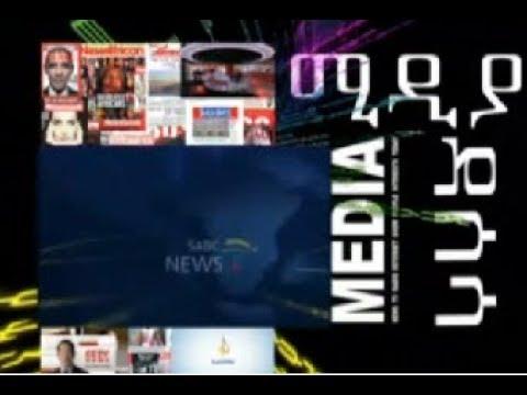 ሚዲያ ዳሰሳ Media dassesa Latest aug 19 2017