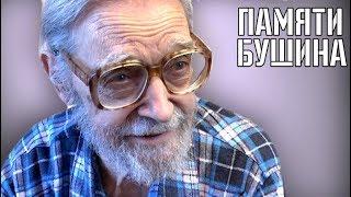 Памяти Бушина Владимира Сергеевича. О жизни, друзьях и врагах