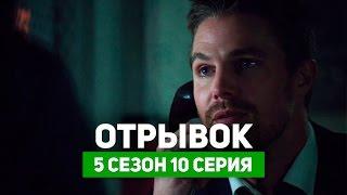 Стрела 5 сезон 10 серия | Отрывок из серии (Русские Субтитры)