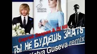 DJ Katya Guseva & Сергей Зверев & Dj Nil - Ты не будешь знать (remix)