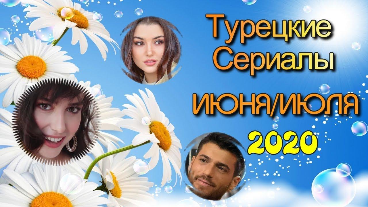 Новые Турецкие Сериалы Июня/Июля 2020. Даты выхода