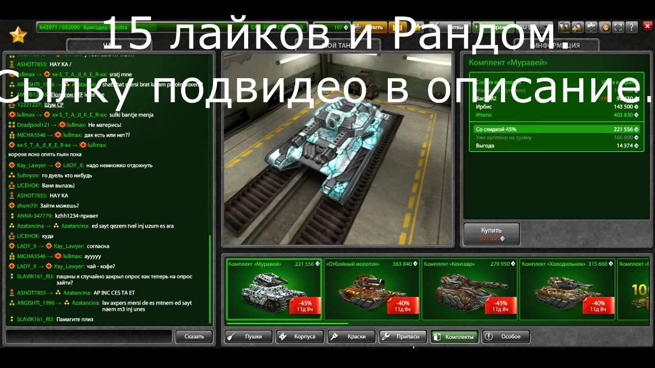 Аккаунты танки онлайн раздача аккаунтов танки онлайн!