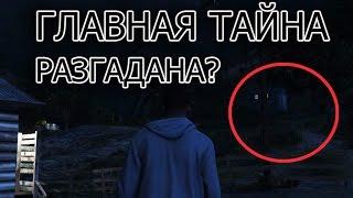 Главная тайна GTA 5 раскрыта! Ты будешь в шоке!