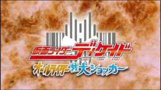 劇場版仮面ライダーディケイド オールライダー対大ショッカー