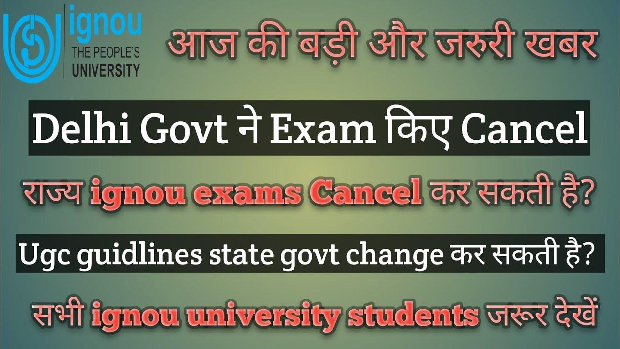दिल्ली सरकार का Exam को लेकर फैसला IGNOU exams पर effect होगा? Final year exams ugc #new #ignou