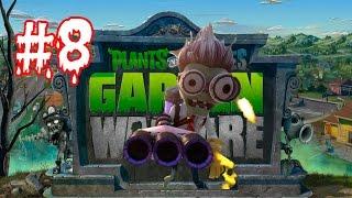 Растения против Зомби[ Plants vs Zombies: Garden Warfare ].Садовая война #8