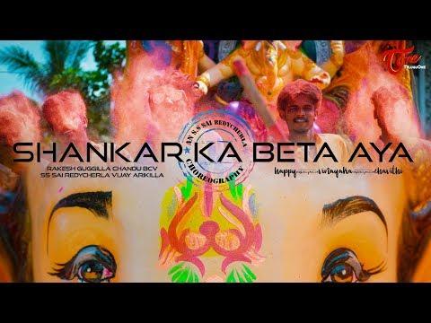 shankar-ka-beta-aya-song-|-telugu-music-video-2019-|-vinayaka-chavithi-special-|-teluguone