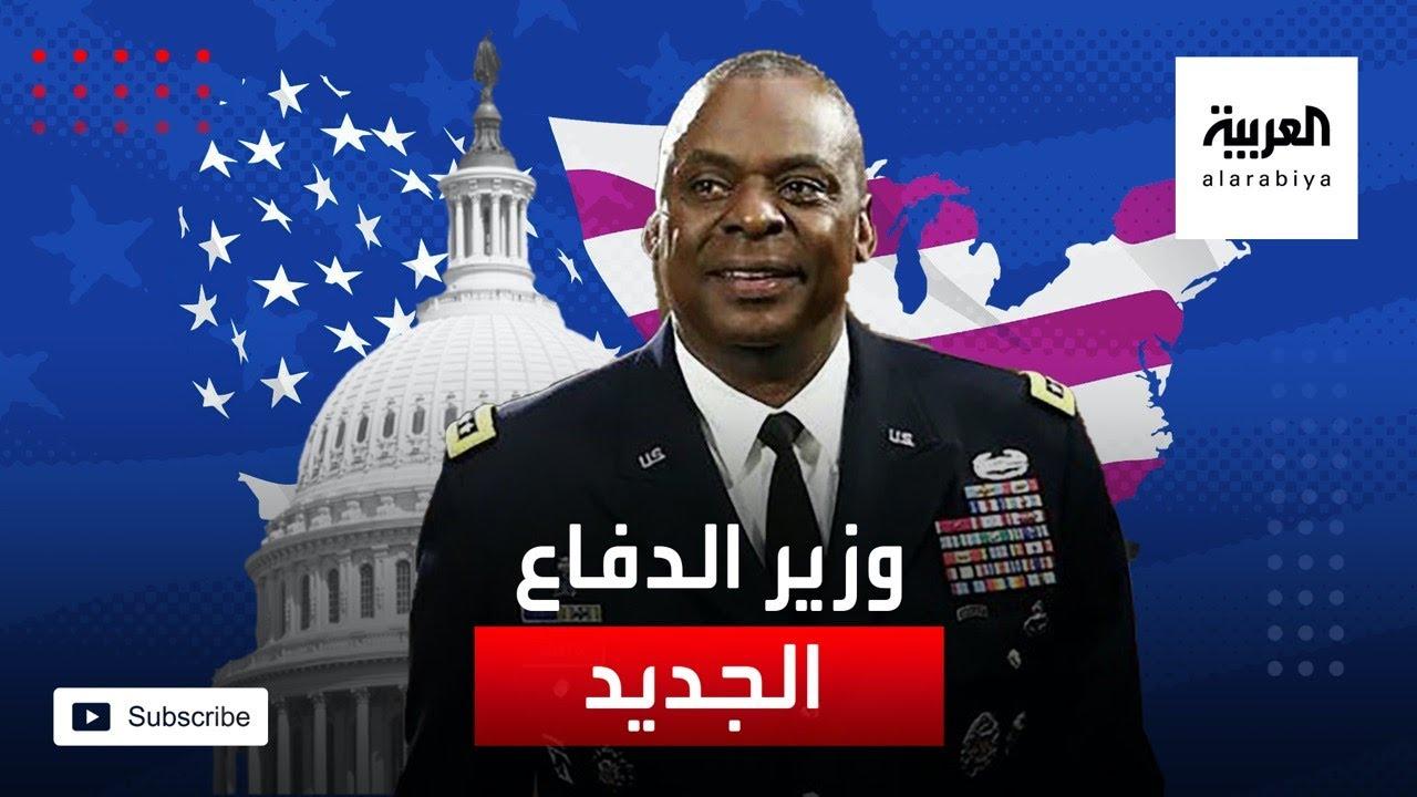 تعرف على وزير الدفاع الأميركي الجديد  - نشر قبل 5 ساعة