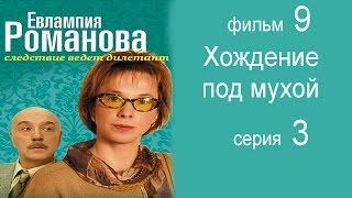 Евлампия Романова Следствие ведет дилетант фильм 9 Хождение под мухой 3 серия