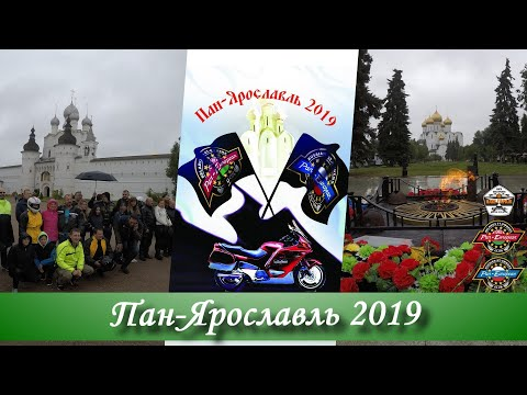 Пан Ярославль 2019