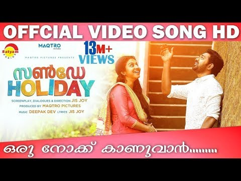 Oru Nokku  Video  HD  Film Sunday Holiday  Asif Ali  Sruthi Ramachandran