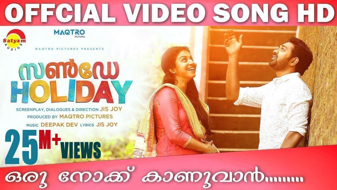 Oru Nokku Official Video Song HD | Film Sunday Holiday | Asif Ali | Sruthi Ramachandran