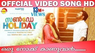 Oru Nokku Official Song HD | Film Sunday Holiday | Asif Ali | Sruthi Ramachandran