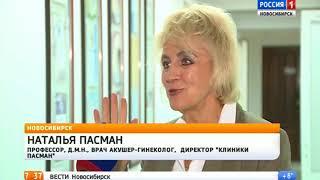 """Новосибирцам расскажут про лечение бесплодия в """"Открытой школе здоровья"""""""